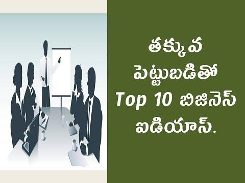 Top 10 Business Ideas with Low Investment In Telugu II తక్కువ పెట్టుబడితో బిజినెస్ ఐడియాస్ II