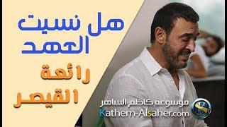 هل نسيت العهد - كاظم الساهر - نسخه اصليه Hal Nasait Al3ahd - Original Audio تحميل MP3