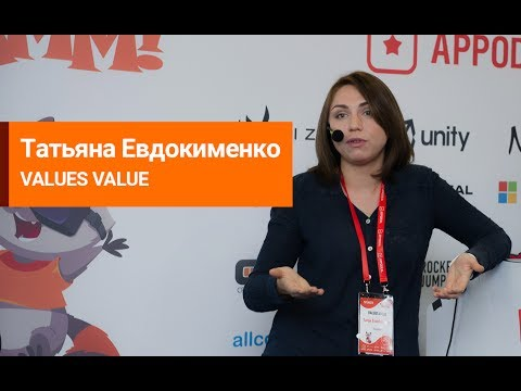 Таня Евдокименко (VALUES VALUE) - Денег и славы. Глубокое погружение в зарплатный вопрос геймдева