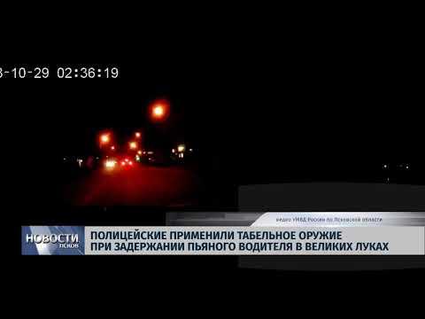 01.11.2018 # Полицейские применили оружие при задержании пьяного водителя