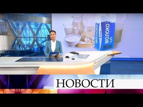 Выпуск новостей в 12:00 от 15.11.2019 видео