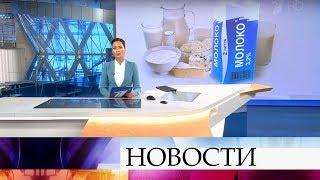 Выпуск новостей в 12:00 от 15.11.2019