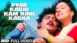 Pyar Kabhi Kam Nahi Karna - Full (HD) Video Song | Prem