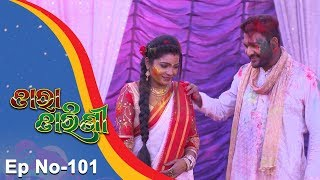 Tara Tarini | Full Ep 101 | 2nd Mar 2018 | Odia Serial - TarangTV