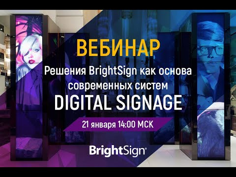 Решения BrightSign как основа современных систем Digital Signage