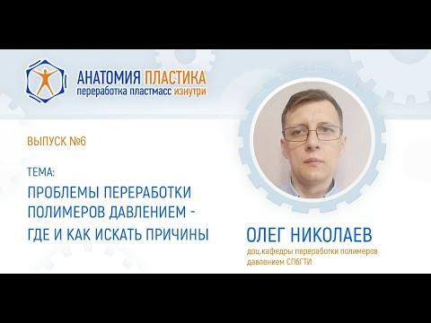 Олег Николаев: Выбор ТПА и проблемы литья под давлением термопластов.