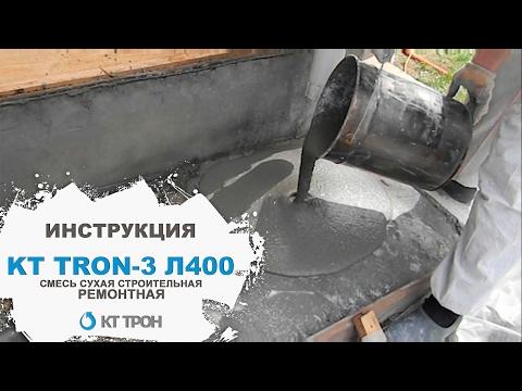 Технология восстановления бетонных конструкций с помощью литьевого ремонтного состава КТтрон-3 Л400
