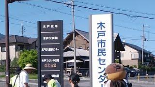 【今日のおっさん】~木戸市民センターでゴール~