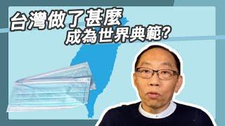 20200406 台灣做了甚麼成為世界典範?