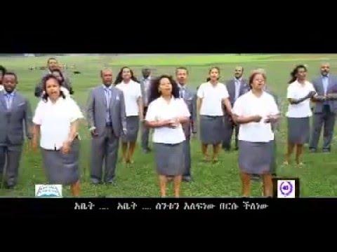 New Amharic Mezmur 2016