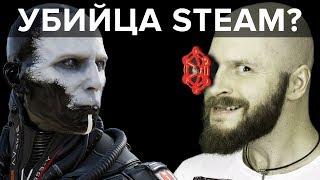 ИгроСториз: Караул, Steam убивают! Сможет ли Epic Games Store лишить Valve доходов?