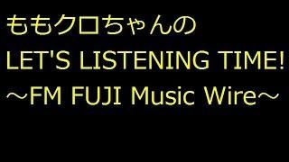 2010/06/11 ももクロちゃんのLET'S LISTENING TIME! ~FM FUJI Music Wire~