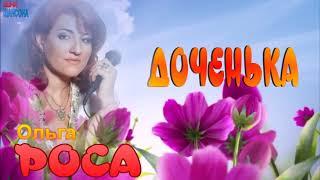 Ольга Роса -Доченька