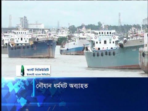 তৃতীয় দিনের মত ধর্মঘটে পন্যবাহী নৌযান শ্রমিকেরা | ETV News