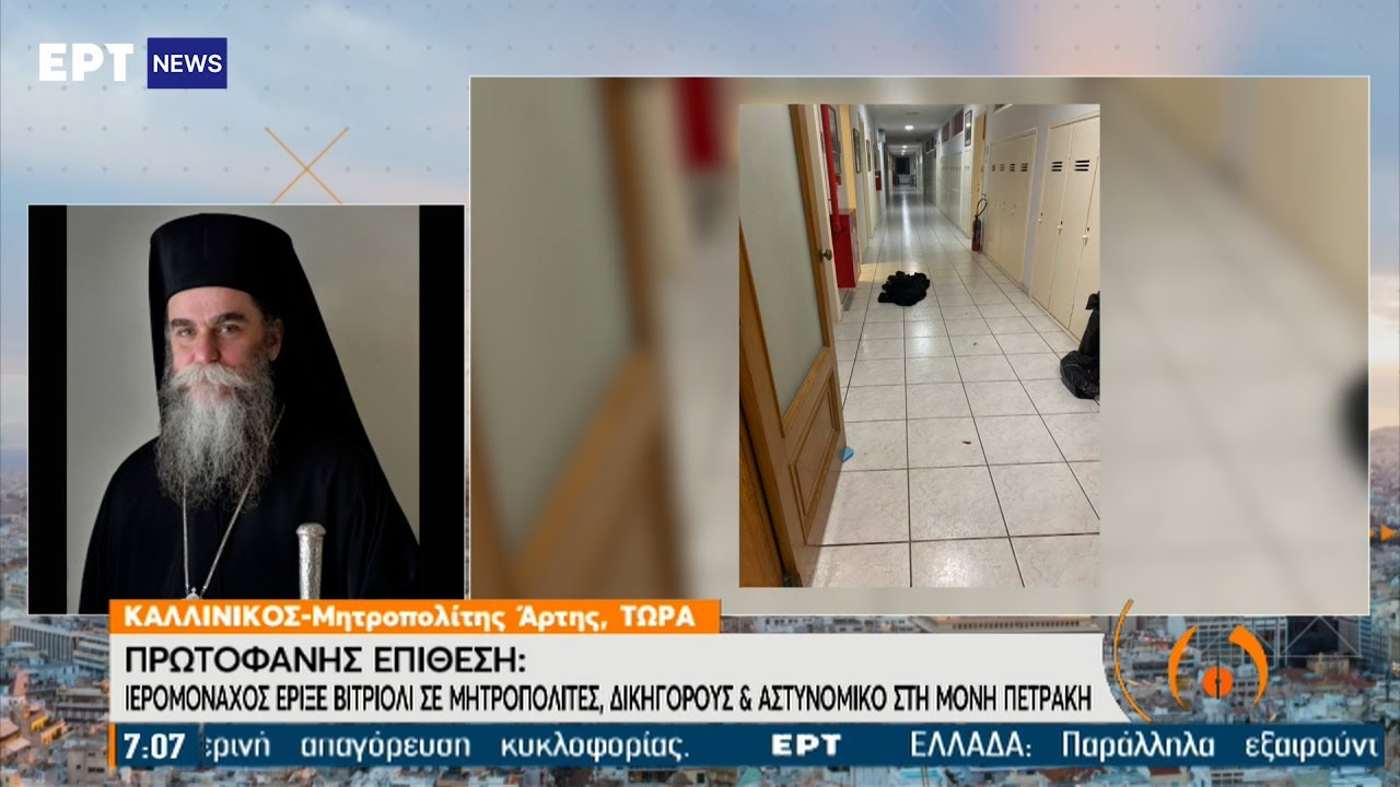 Μονή Πετράκη – Πώς περιγράφει ο Μητροπολίτης Αρτας Καλλίνικος την επίθεση | 24/06/2021 | ΕΡΤ