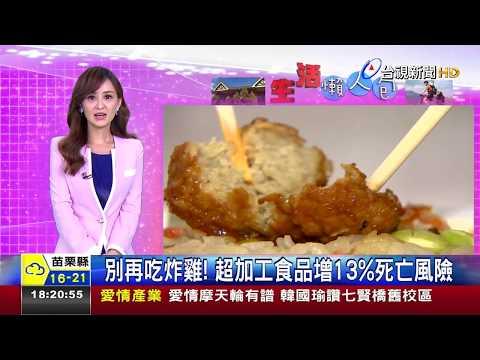 別再吃炸雞!超加工食品增13%死亡風險