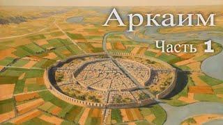 Аркаим - суперобсерватория древних ариев?