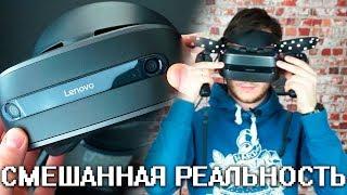 СМЕШАННАЯ РЕАЛЬНОСТЬ ЛУЧШЕ, ЧЕМ VR?! - Lenovo Explorer ОБЗОР - Windows Mixed Reality