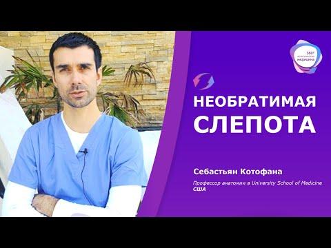 Необратимая слепота с анатомом Себастьяном Котофана