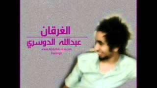 الغرقان - عبدالله الدوسري.wmv تحميل MP3