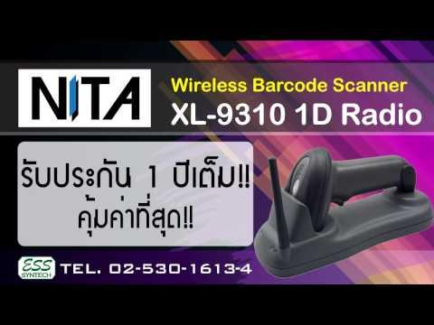 เครื่องยิงบาร์โค้ดแบบไร้สาย Wireless Barcode Scanner NITA XL-9310