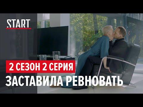 Содержанки. 2 сезон 2 серия     Заставила ревновать