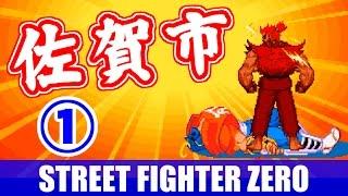 [1/2]豪鬼Akuma佐賀市-STREETFIGHTERZERO