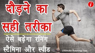 How to Increase Running Stamina and Speed in Hindi - Running Tips in Hindi | Running Guide in Hindi