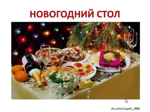 Новогодний стол. Подготовка, Сервировка. Символы счастья и удачи.