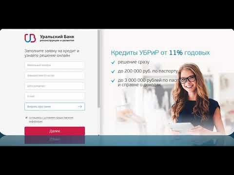 Кредит наличными. Где оформить кредит. Онлайн заявка на кредит. Лучшие предложения банков.