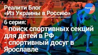 Из Украины в Россию #6: папа, мама, я - спортивная семья