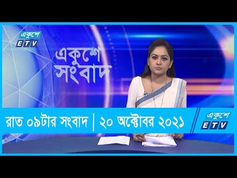 09 PM News || রাত ০৯টার সংবাদ || 20 October 2021 || ETV News