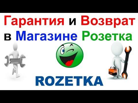 Гарантия и Возврат в Интернет Магазине Розетка(Rozetka.com.ua)!!! Как Оформить Заявку На Возврат!!!