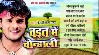 Chait Me Chonhali Audio Jukebox Khesari Lal Yadav Bhojpuri Chaita