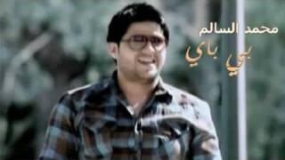 تحميل اغاني Mohammah Al-Salim - Bye Bye. محمد السالم باي باي MP3