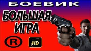 НАСТОЯЩИЙ БОЕВИК Большая игра (2017) новые фильмы и боевики 2017 HD