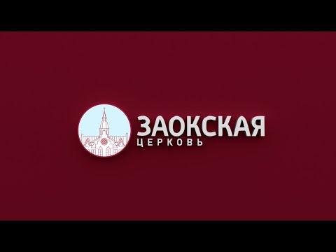 Трансляция Заокской Церкви (08.11.2019)