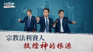 《天路艱險》精彩片段:「法利賽人」為什麼抵擋神?