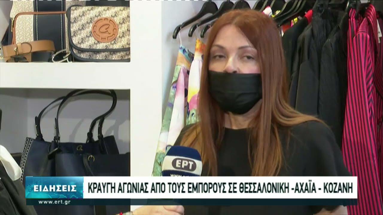 θέλουμε να δουλέψουμε δηλώνουν οι έμποροι της Θεσσαλονίκης | 05/04/2021 | ΕΡΤ