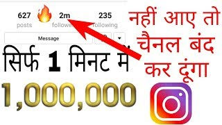Instagram par follower kaise badhaye (Full Hindi) // New 2018