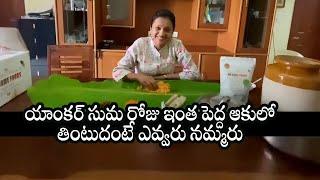 Anchor Suma Making HILARIOUS Fun While Eating At Home | Anchor Suma Latest Video |
