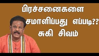 How to Face Problems|Suki Sivam Tamil Speech