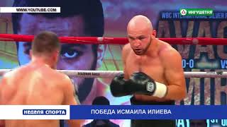 24092018 НЕДЕЛЯ СПОРТА