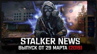 STALKER NEWS - GUNSLINGER, Возвращение Шрама 2, Call of Chernobyl 1.5 (29.03.19)