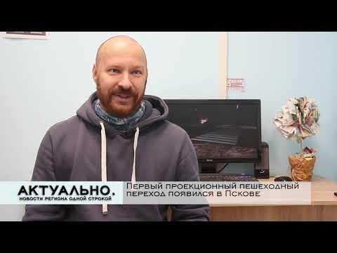 Актуально Псков / 14.01.2021