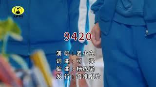 [KTV] 9420- 麦小兜[Mai XiaoDou]