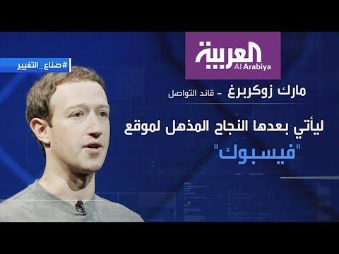 العرب اليوم - شاهد: مارك زوكربرغ  قائد التواصل يشرح كيف طوّر اكتشافه