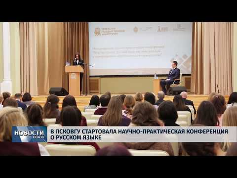 13.12.2018 / В ПсковГУ стартовала научно-практическая конференция о русском языке