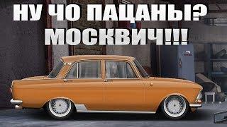 [УЛИЧНЫЕ ГОНКИ] Москвич 412   новый топ F класса?