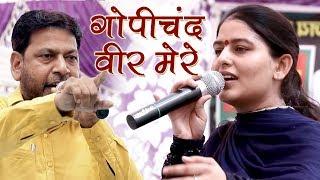 गोपीचंद वीर मेरे || प्रियंका चौधरी मनोज कारना रागनी || हरियाणवी रागनी || Hasanpur Hapud || Mor Ragni